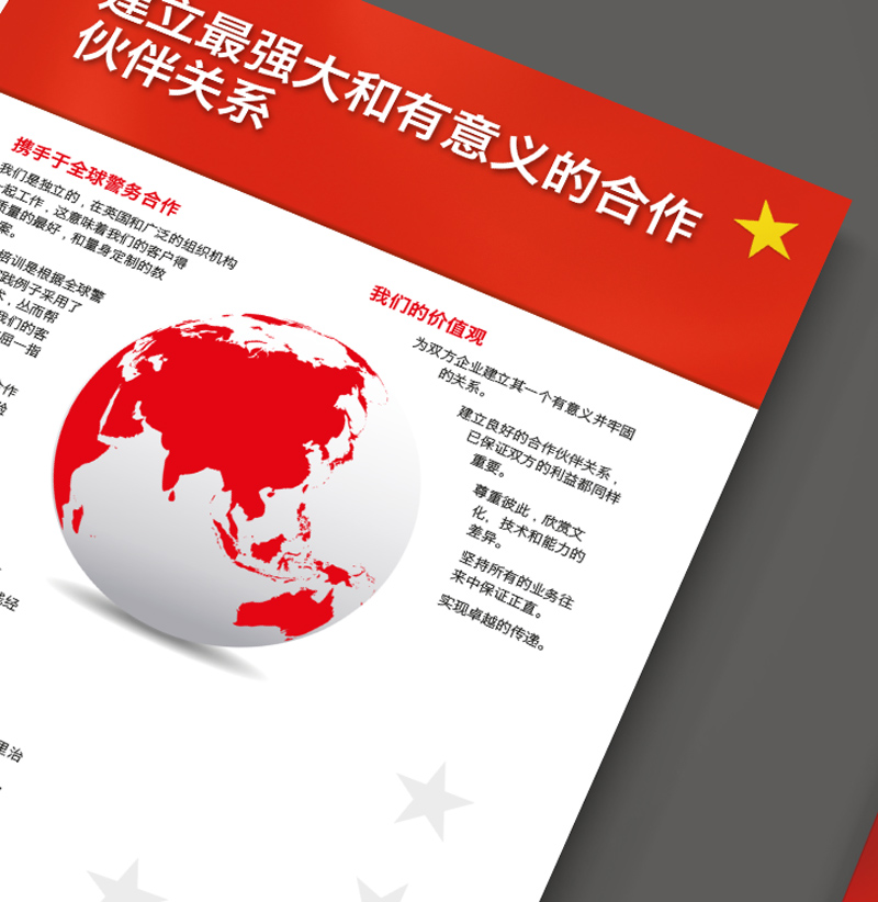 Global Policing Limited: China Brochure