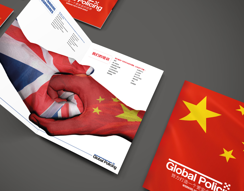 Middle spread of chinese translated eight page brochure
